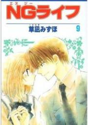 NGライフ 第01-09巻 [NG Life vol 01-09]