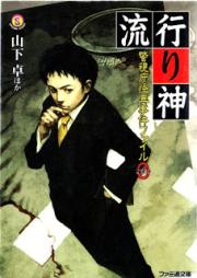 [Novel] 流行り神 警視庁怪異事件ファイル0 [Hayarigami Keishichou Kaii Jiken File 0 ]
