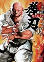 バキ外伝 拳刃 第01巻 [Baki Gaiden – Kenjin vol 01]