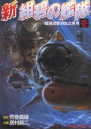 紺碧の艦隊 第01-21巻 [Konpeki no Kantai vol 01-21]
