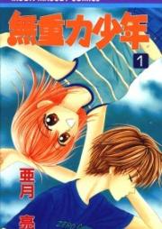 無重力少年 第01-03巻 [Mujuuryoku Shounen vol 01-03]