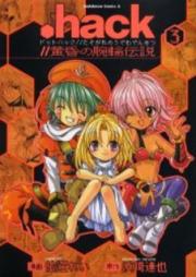 .hack//黄昏の腕輪伝説 第01-03巻 [.hack//Tasogare no Udewa Densets vol 01-03]