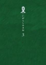 I 【アイ】 第01-03巻