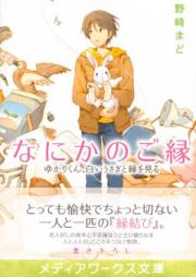 [Novel] なにかのご縁 ~ゆかりくん、白いうさぎと縁を見る~ [Nanika no Goen – Yukarikun, Shiroi Usagi to En wo Miru]