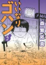 いいなりゴハン 第01巻 [Iinari Goahn vol 01]