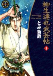 柳生連也武芸帖 第01-05巻 [Yagyuu Renya Bugeichou vol 01-05]