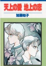 天上の愛 地上の恋 第01-11巻 [Tenjou no Ai Chijou no Koi vol 01-11]