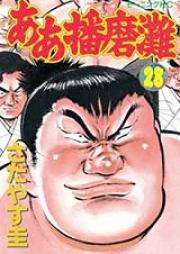 ああ播磨灘 第01-28巻 [Aa Harimanada vol 01-28]