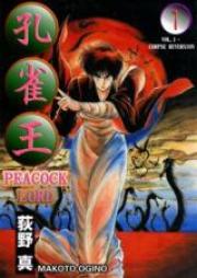孔雀王 第01-17巻 [Kujakuou vol 01-17]