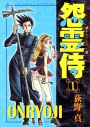 怨霊侍 第01-03巻 [Onryouji vol 01-03]