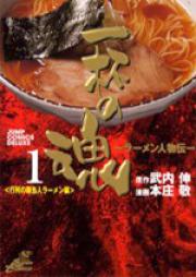 一杯の魂 ‐ラーメン人物伝‐ 第01-03巻 [Ramen Jinbutsuden – Ippai no Tamashii vol 01-03]