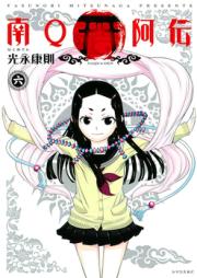 南Q阿伝 第01-06巻 [Naqua-den vol 01-06]