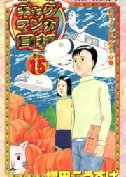 ギャグマンガ日和 第01-15巻 [Gyagu Manga Biyori vol 01-15]