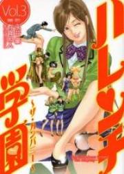 ハレンチ学園~ザ・カンパニー 第01-03巻 [Harenchi Gakuen – The Company vol 01-03]