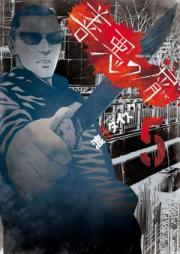 善悪の屑 第01-05巻 [Zenaku no Kuzu vol 01-05]