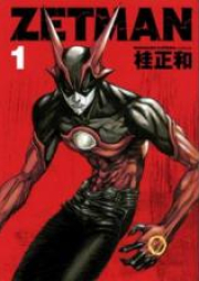ZETMAN 超魔人 第01-20巻 [ZETMAN vol 01-20]