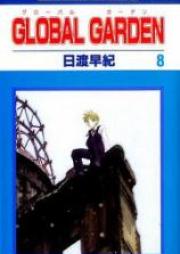 グローバル ガーデン 第01-08巻 [Global Garden vol 01-08]
