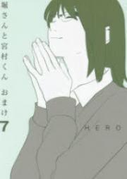 堀さんと宮村くん おまけ 第01-03巻 [Hori-san to Miyamura-kun Omake vol 01-03]