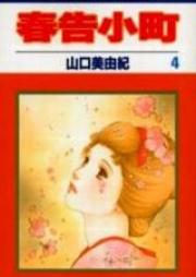 春告小町 第01-04巻 [Harutsuge Komachi vol 01-04]