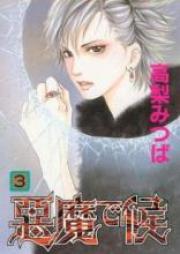 悪魔で候 第01-11巻 [Akuma de Sourou vol 01-11]