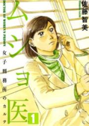 ムショ医~女子刑務所のカルテ~ 第01-05巻 [Musho I – Joshi Keimusho no Karute vol 01-05]