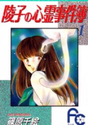 陵子の心霊事件簿 第01-04巻 [Ryouko no Shinrei Jikenbo vol 01-04]