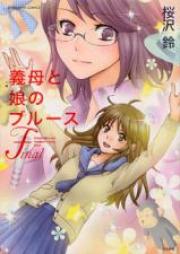義母と娘のブルース 第01-02巻 [Gibo to Musume no Blues vol 01-02]