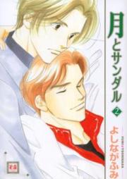月とサンダル 第01-02巻 [Tsuki to Sandal vol 01-02]