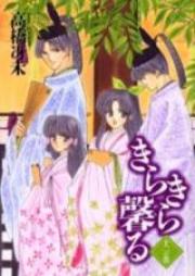 きらきら馨る 第01-12巻 [Kirakira Kaoru vol 01-12]
