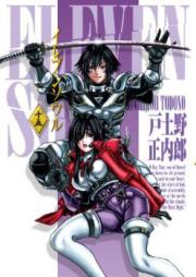 イレブンソウル 第01-15巻 [Eleven Soul vol 01-15]
