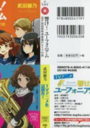 [Novel] 響け!ユーフォニアム 第01-10巻 [Hibike! Euphonium vol 01-10]