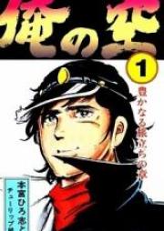俺の空 第01-09巻 [Ore no Sora vol 01-09]
