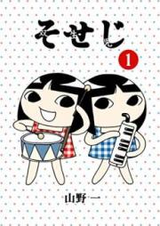 そせじ 第01-02巻 [Soseji vol 01-02]