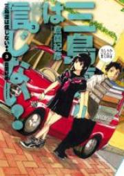 三島凛は信じない! 第01巻 [Mishima Rin wa Shinjinai! vol 01]