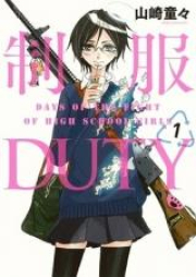 制服DUTY 第01巻 [Seifuku Duty vol 01]