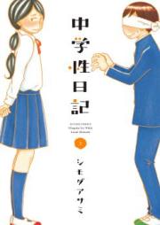 中学性日記 第01-04巻 [Chuugakusei Nikki vol 01-04]
