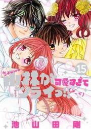 小林が可愛すぎてツライっ!! 第01-15巻 [Kobayashi ga Kawai Sugite Tsurai!! vol 01-15]