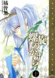 螺旋のかけら 第01-10巻 [Rasen no Kakera vol 01-10]