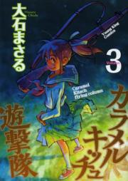 カラメルキッチュ遊撃隊 第01-02巻 [Caramel Kitsch Yuugekitai vol 01-02]