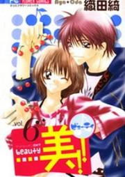 美!! 第01-06巻 [Beauty!! vol 01-06]