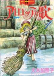 アロエッテの歌 第01巻 [Aroette no Uta vol 01]