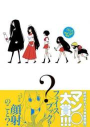 ぱら☆いぞ 第01-02巻 [Paraiso vol 01-02]