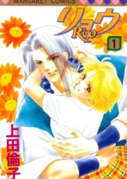 リョウ 第01-13巻 [Ryou vol 01-13]