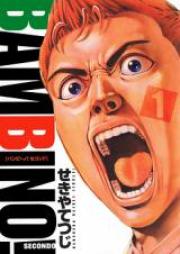 バンビ~ノ!SECONDO 第01-13巻 [Bambino! Secondo vol 01-13]