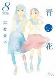 青い花 第01-08巻 [Aoi Hana vol 01-08]