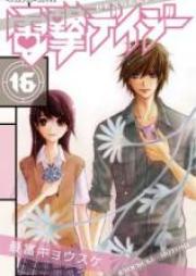 電撃デイジー 第01-16巻 [Dengeki Daisy vol 01-16]