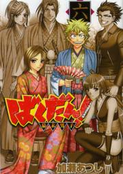 幕末男子 ばくだん! 第01-06巻 [Bakudan! – Bakumatsu Danshi vol 01-06]