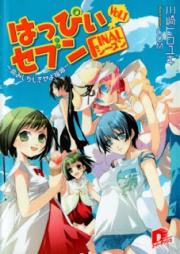 [Novel] はっぴぃセブン・FINALシーズン 第01巻 [Happy Seven Final Season vol 01]