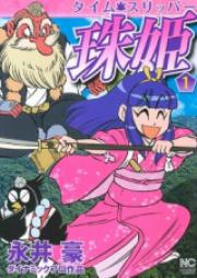タイム・スリッパー珠姫 第01-02巻 [Time Slipper Tamahime vol 01-02]