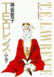 T・E・ロレンス 第01-03巻 [T.E. Lawrence vol 01-03]